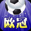 足球联赛app下载_足球联赛app最新版免费下载