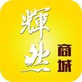 辉然商城app下载_辉然商城app最新版免费下载