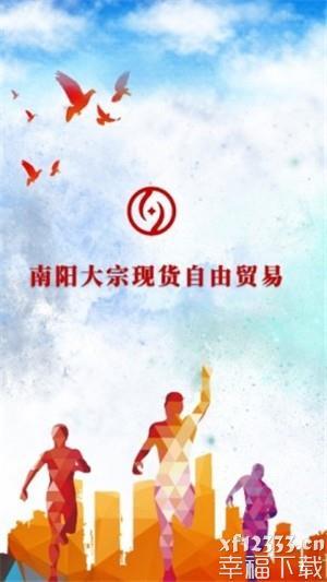 南阳大宗自贸app下载_南阳大宗自贸app最新版免费下载