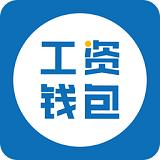 工资钱包app下载_工资钱包app最新版免费下载