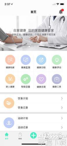 合家健康app下载_合家健康app最新版免费下载