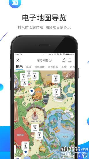 方特旅游app下载_方特旅游app最新版免费下载