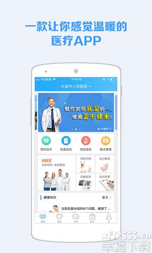 慢健康app下载_慢健康app最新版免费下载