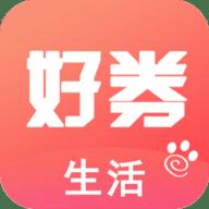 生活好券app下载_生活好券app最新版免费下载