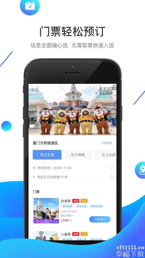 方特旅游最新版app下载_方特旅游最新版app最新版免费下载