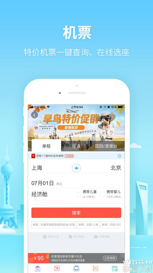 同程旅游下载安装app下载_同程旅游下载安装app最新版免费下载