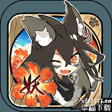 妖恋奇谭手游下载_妖恋奇谭手游最新版免费下载
