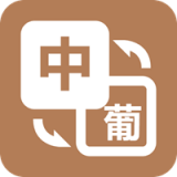 优学葡萄牙语翻译app下载_优学葡萄牙语翻译app最新版免费下载