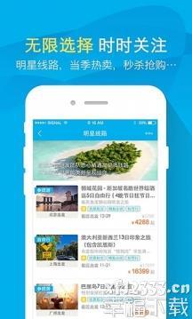 凯撒旅游app下载_凯撒旅游app最新版免费下载