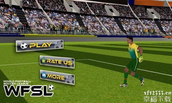 真实世界足球联赛手游下载_真实世界足球联赛手游最新版免费下载