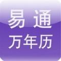 易通万年历app下载_易通万年历app最新版免费下载