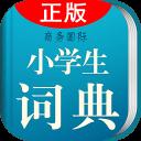 小学生词典app下载_小学生词典app最新版免费下载