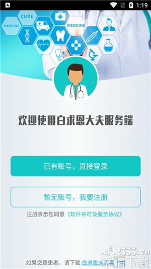 白求恩大夫医生端app下载_白求恩大夫医生端app最新版免费下载