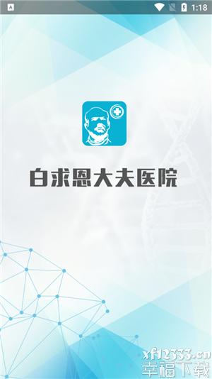 白求恩大夫app下载_白求恩大夫app最新版免费下载