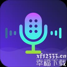变声器大师app下载_变声器大师app最新版免费下载