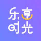 乐享时光app下载_乐享时光app最新版免费下载