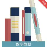 数字教材app下载_数字教材app最新版免费下载