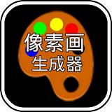 像素画生成器app下载_像素画生成器app最新版免费下载