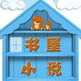书屋小说app下载_书屋小说app最新版免费下载