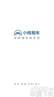 小桔租车app下载_小桔租车app最新版免费下载