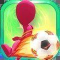 踢了个球手游下载_踢了个球手游最新版免费下载