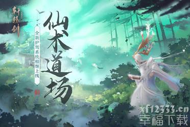 《轩辕剑龙舞云山》全新系