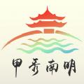 甲秀南明app下载_甲秀南明app最新版免费下载