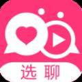 选聊app下载_选聊app最新版免费下载