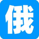 沙拉俄语app下载_沙拉俄语app最新版免费下载