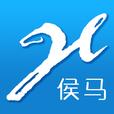 爱侯马最新版app下载_爱侯马最新版app最新版免费下载