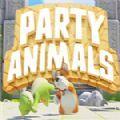 派对动物手游下载_派对动物手游最新版免费下载