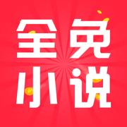 全免小说app下载_全免小说app最新版免费下载