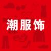 潮服饰app下载_潮服饰app最新版免费下载