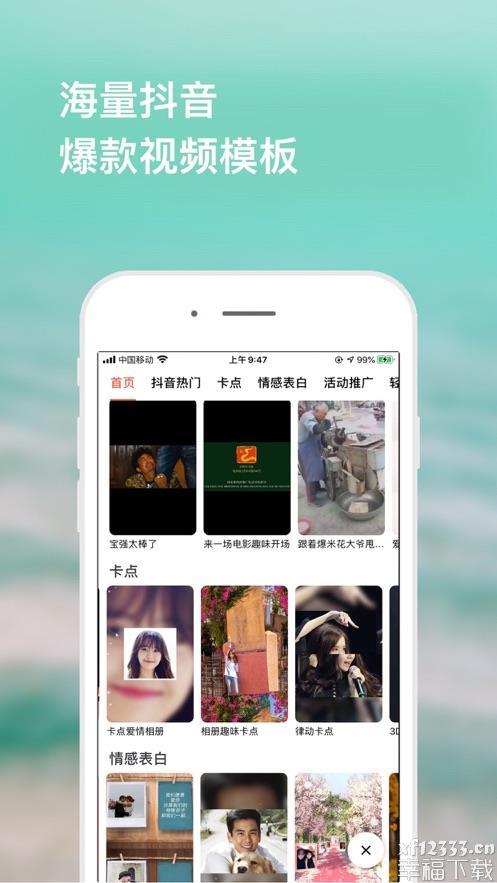 剪影手机版app下载_剪影手机版app最新版免费下载