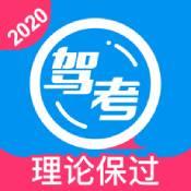 车轮驾考通2020最新版app下载_车轮驾考通2020最新版app最新版免费下载