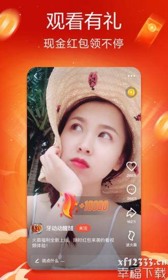 火山小视频官网app下载_火山小视频官网app最新版免费下载