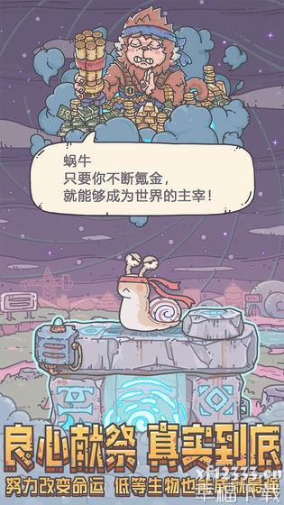 最强蜗牛手游下载_最强蜗牛手游最新版免费下载