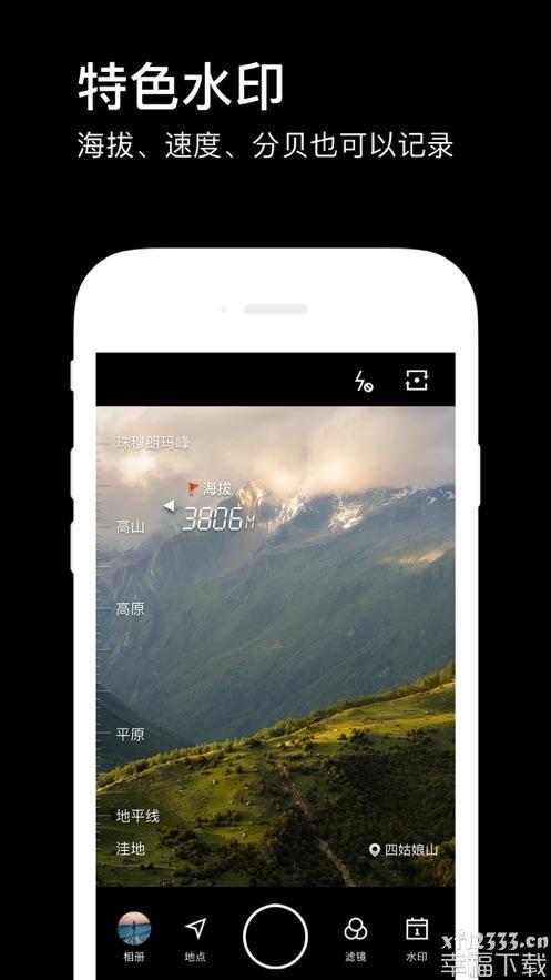 水印相机最新版app下载_水印相机最新版app最新版免费下载