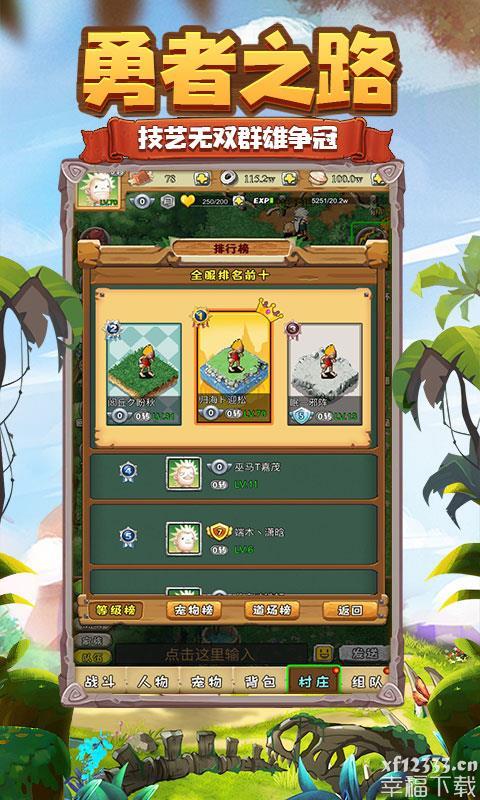 石器时代OL手游下载_石器时代OL手游最新版免费下载