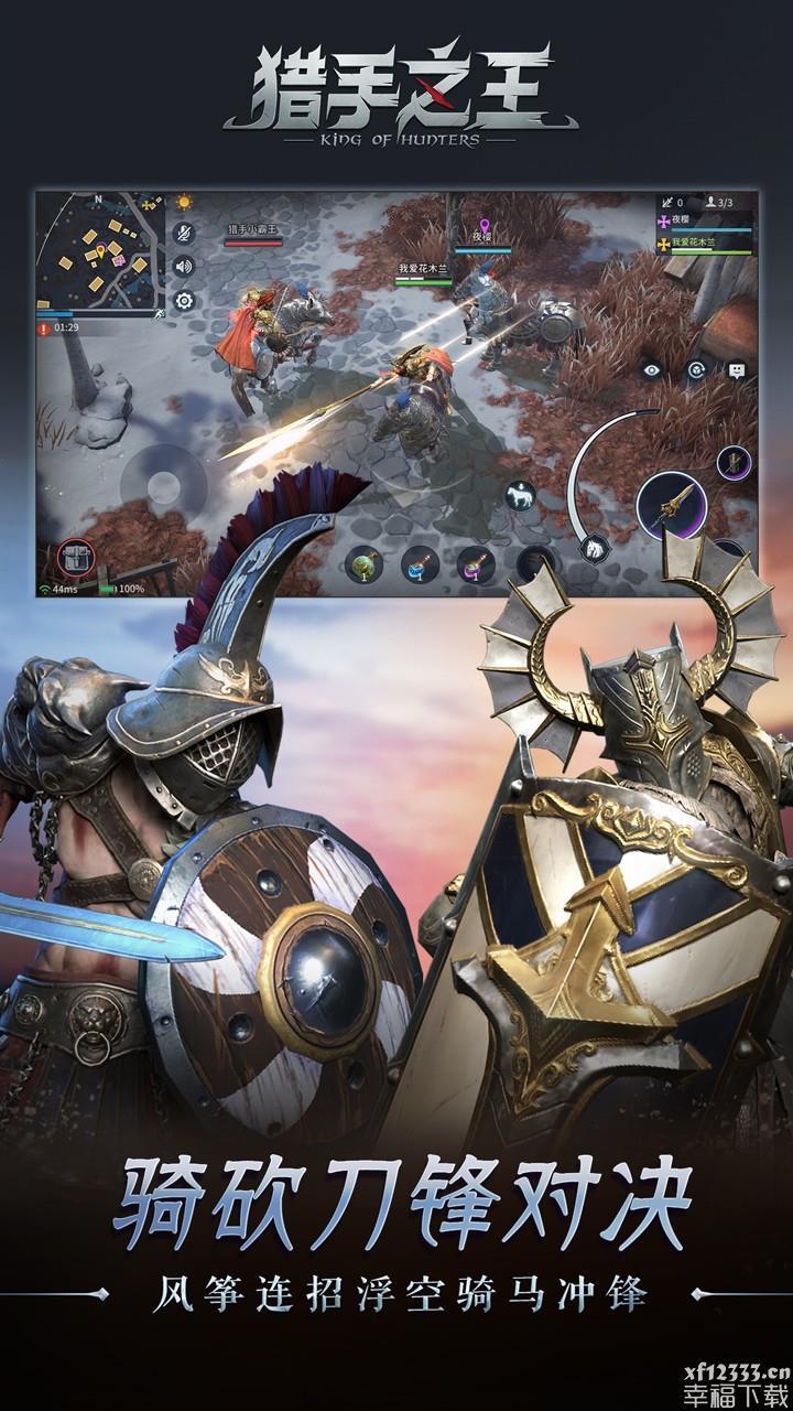 猎手之王九游版手游下载_猎手之王九游版手游最新版免费下载