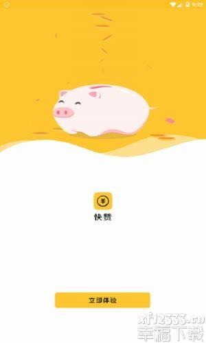 快赞最新版app下载_快赞最新版app最新版免费下载