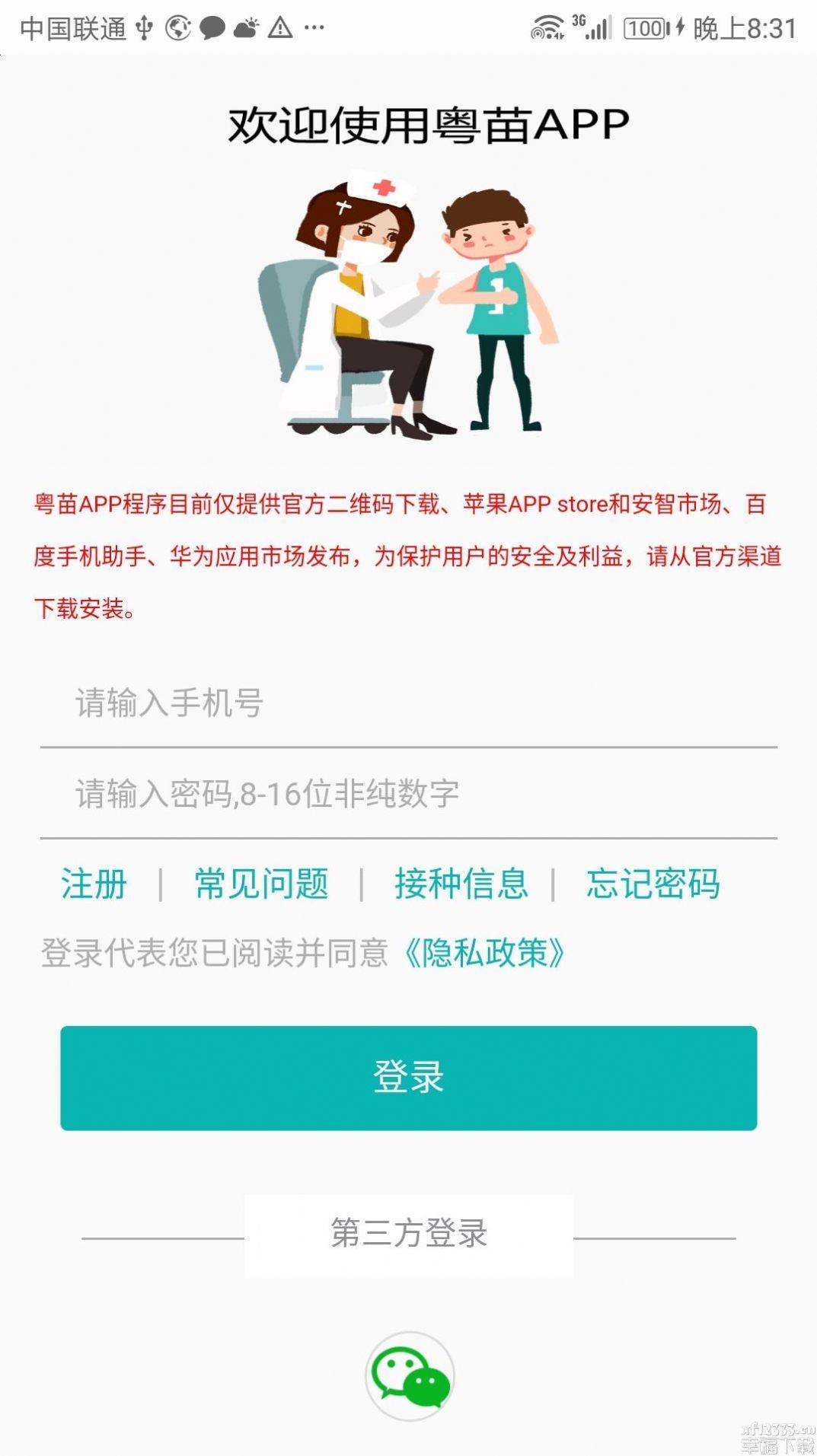 粤苗app下载_粤苗app最新版免费下载