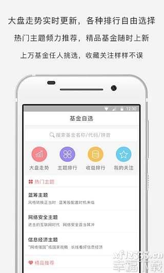 合金理财app下载_合金理财app最新版免费下载
