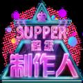 超级制作人手游下载_超级制作人手游最新版免费下载