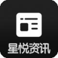 星悦资讯最新版app下载_星悦资讯最新版app最新版免费下载