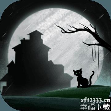 猫与密室手游下载_猫与密室手游最新版免费下载