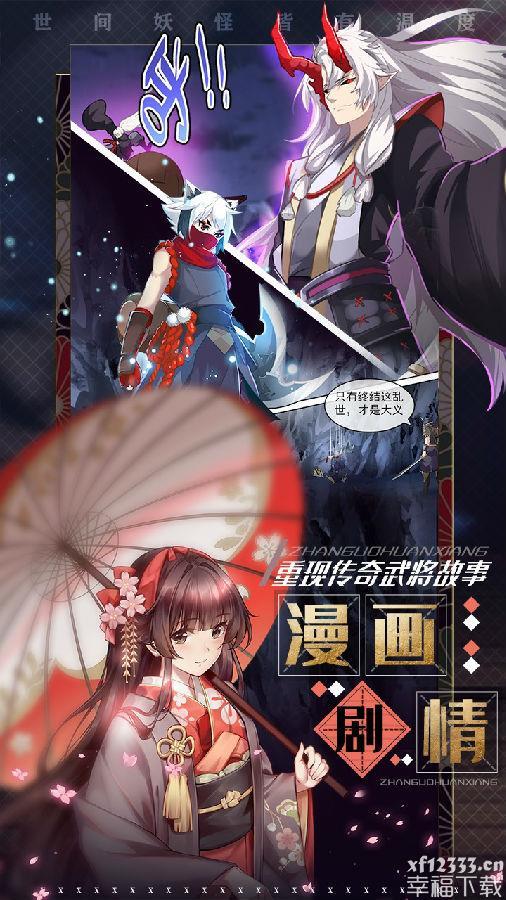 百鬼物语最新版手游下载_百鬼物语最新版手游最新版免费下载