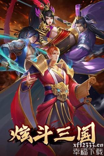 炫斗三国手游下载_炫斗三国手游最新版免费下载