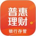 普惠理财app下载_普惠理财app最新版免费下载