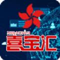 喜宝汇最新版app下载_喜宝汇最新版app最新版免费下载